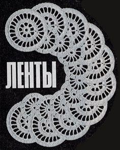 Circling Ribbons (Ленточные Кружева) pattern by Yevdokiya Bigun