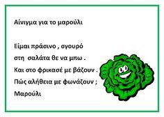 dreamskindergarten Το νηπιαγωγείο που ονειρεύομαι !: Αινίγματα για τα λαχανικά Healthy Diet For Kids, Healthy Eating, Greek Language, Speech Therapy, Preschool Activities, Diy For Kids, Nutrition, Teaching, Blog