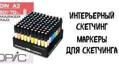 Интерьерный скетчинг: маркеры для скетчинга / Обзор маркеров, линеров, б...