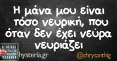 My Life Quotes, Funny Quotes, Jokes, Greek, Meme, Decor, Humor, Funny Phrases, Decoration