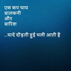 Aise Mai bs uski hi yaad aati hai. Tea Lover Quotes, Chai Quotes, Strong Quotes, True Quotes, Words Quotes, Poetry Quotes, Life Quotes Pictures, Hindi Quotes On Life, Hindu Quotes