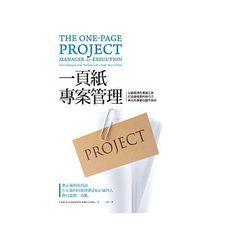 034 ★★★ 一頁紙專案管理:以最簡潔的溝通工具打造最精實的執行力,再大的專案也難不倒你