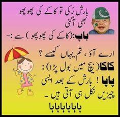 Weird Pakistani Funny Urdu Joke | Funnyho.com