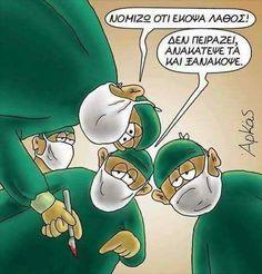 (*) Twitter Greek Memes, Funny Greek, Funny Pictures, Funny Pics, Kai, Sonic The Hedgehog, Jokes, Humor, Comics