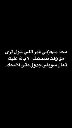 أموت فيك مدى قرنين من وله روووعه Romantic Quotes Quotes Arabic Words