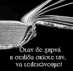 Find images and videos about greek quotes, greek and στοιχακια on We Heart It - the app to get lost in what you love. My Life Quotes, Wise Quotes, Inspirational Quotes, Learning To Be Alone, Feeling Loved Quotes, Funny Greek Quotes, Daily Inspiration Quotes, Life Motivation, Quotations