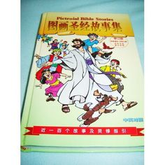 Amazon.com: Chinese - English Children's Bible / Pictorial Bible Stories - Full Color Bilingual Bible: Bible Society: Books $49.99