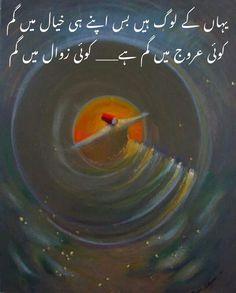 Urdu Funny Poetry, Poetry Quotes In Urdu, Love Poetry Urdu, Urdu Quotes, Rumi Poetry, Soul Poetry, Poetry Feelings, Islamic Calligraphy, Calligraphy Art