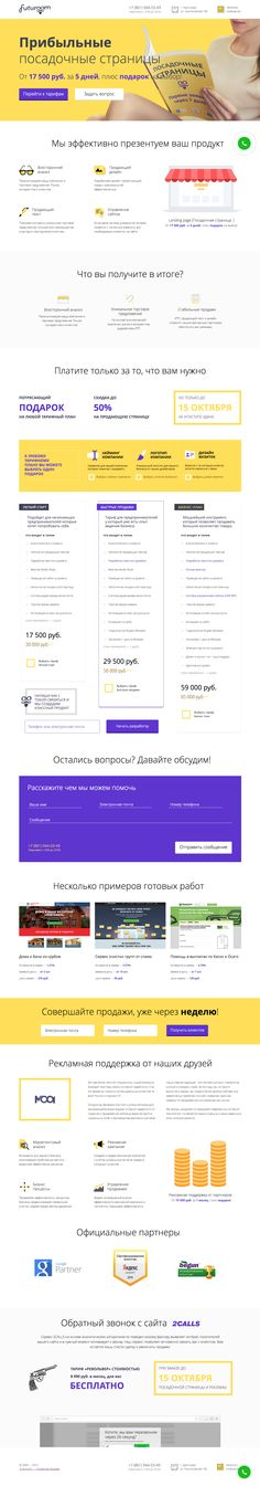 Landing page for Landing pages. ver 1, Site © Станислав Непрокин