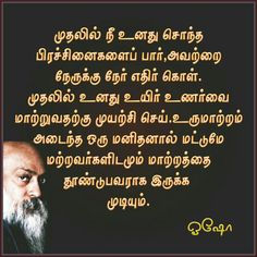84 Best Osho Tamil Quotes Images In 2019