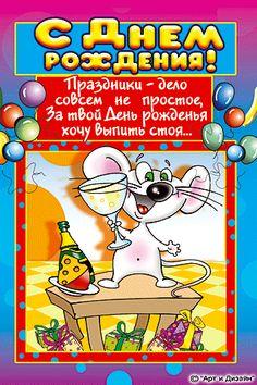 GIF ОТКРЫТКИ С ДНЕМ РОЖДЕНИЯ! Happy birthday!Анимационные открытки Flash открытки картинки с Днем Рождения, стихи, тосты с Днем Рождения скачать бесплатно