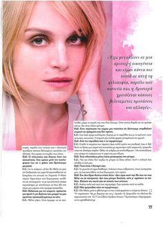 Συνέντευξη στο περιοδικό ELLE #eleonorazouganeli #eleonorazouganelh #zouganeli #zouganelh #zoyganeli #zoyganelh #elews #elewsofficial #elewsofficialfanclub #fanclub