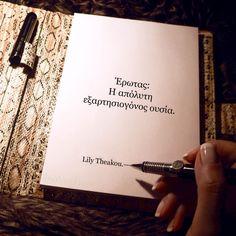 Έρωτας. Η απόλυτη εξαρτησιογόνος ουσία.   Χιούμορ, σχέσεις, quote, quotes, αποφθεγμα, αποφθέγματα, Lily Theakou, LilyWasHere, LilyWasHere.gr