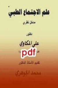 علم الإجتماع الطبي لـ الدكتور علي مكاوي Pdf Sociology Books Medical