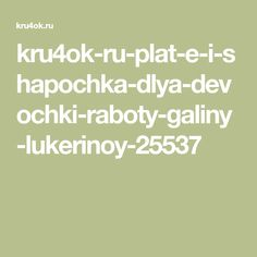 kru4ok-ru-plat-e-i-shapochka-dlya-devochki-raboty-galiny-lukerinoy-25537