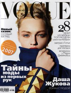 Sasha Pivovarova for Vogue Russia August 2007 Vogue Us, Vogue Korea, Vogue Japan, Fashion Magazine Cover, Vogue Magazine, Magazine Covers, Sasha Pivovarova, Vogue China, Russian Beauty
