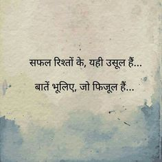 48219081 Catch me for more like this ❤️❤️😍😘 Insta - Or Shyari Quotes, Hindi Quotes On Life, People Quotes, Wisdom Quotes, True Quotes, Words Quotes, Hindi Qoutes, Marathi Quotes, Poetry Quotes