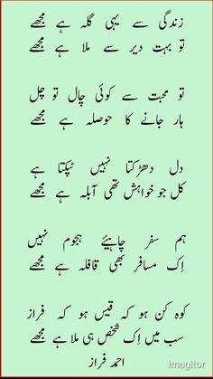Urdu Poetry Ghalib, Iqbal Poetry, Poetry Quotes In Urdu, Best Urdu Poetry Images, Urdu Poetry Romantic, Love Poetry Urdu, Soul Poetry, Poetry Feelings, Poetry About Pakistan