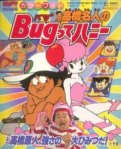 disparate stylization, pink // Adventure Island/ BUG