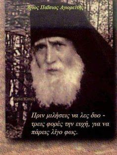 Christian Faith, Christian Quotes, Pray Always, Greek Words, Greek Quotes, Wise Words, Christianity, First Love, Saints