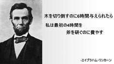 成功の名言 リンカーン もっと見る