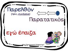"""Για την έκτη ενότητα του Βιβλίου Μαθητή   και για το μάθημα   """" Το μεγάλο μυστικό """" (σελ. 10-14, β΄τεύχος)  προτείνονται οι ακόλουθες 13... Greek Language, Special Needs Kids, Special Education, Grammar, Exercise, Learning, School, Children, Life"""