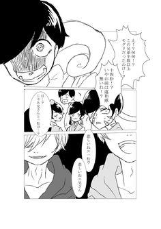 六つ子ならやりかねない妖怪松漫画