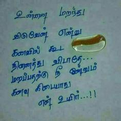 Life Failure Quotes, Relationship Quotes, Sad Quotes, Qoutes, Life Quotes, Tamil Tattoo, Tamil Kavithaigal, Tamil Love Quotes, I Love You