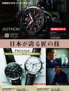 ジャパンメイドウオッチコレクションが始まりました!日本が誇る匠の技「先進のアストロン/伝統のプレザージュ」 国産初の腕時計ローレルの特別展示も!この機会にぜひご覧ください。 http://www.takarado.co.jp/4_information/9534/
