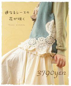 【楽天市場】連なるレースの花が咲く。裾から連なり広がるモチーフレース。大胆なデザインがナチュラル+個性を引き出してくれるほんわかニットベスト 裾全体にお花刺繍が入ったナチュラルレースが広がるトップスです。(メール便不可)森ガ-ル:ワンピース専門店 Cawaii