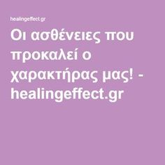 Oι ασθένειες που προκαλεί ο χαρακτήρας μας! - healingeffect.gr Psychology, Meditation, Health Fitness, Chart, Skin Care, My Love, Face, Tips, Paris