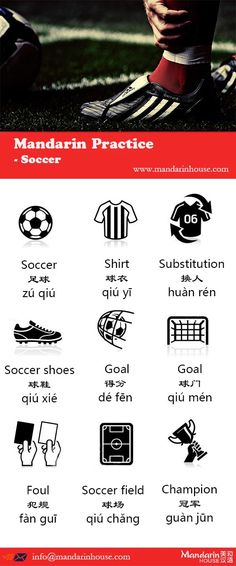 Soccer in Chinese.For more info please contact: bodi.li The best Mandarin School in China. Chinese Lessons, French Lessons, Spanish Lessons, Chinese Language, German Language, Japanese Language, Spanish Language Learning, Teaching Spanish, Teaching English