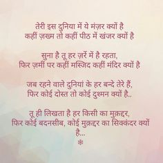 us rab se. Shyari Quotes, Motivational Picture Quotes, Sufi Quotes, Hindi Quotes On Life, Diary Quotes, Karma Quotes, Reality Quotes, Mood Quotes, Quotes Images