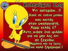 Congratulations Greetings, Greek Quotes, Good Night, Memes, Nighty Night, Animal Jokes, Good Night Wishes, Meme