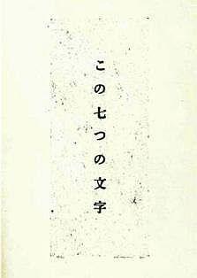 "yumiko chiba associates » 高松次郎 Jiro Takamatsu ""この七つの文字"""