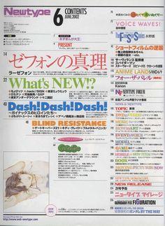 『ニュータイプ 2002年6月号』の画像 | 週刊 ニュータイプ