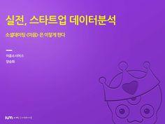 실전 스타트업 데이터분석: 소셜데이팅 이음은 이렇게 한다 by Seunghwa Yang via slideshare