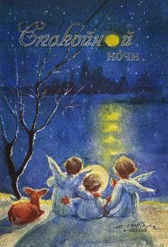 Vintage Christmas Images, Retro Christmas, Christmas Angels, Christmas Art, Christmas Pictures, Christmas Illustration, Illustration Art, Angel Drawing, Angel Pictures