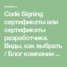 Code Signing сертификаты или сертификаты разработчика. Виды, как выбрать / Блог компании TutHost / Хабрахабр