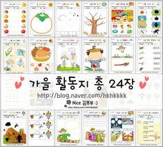 #. 가을 활동지 총 24장./ 어린이집, 유치원 활동지/ 가을 주제 활동 자료 다운로드. : 네이버 블로그 Home Crafts, Diy And Crafts, Crafts For Kids, Easter Bingo, Space Classroom, Learn Korean, Class Activities, Childcare, Art For Kids