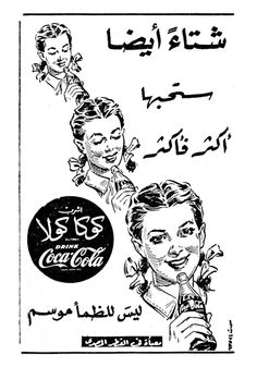 Arabic Typography - Commercial Graphics (1940's) كوكاكولا اعلانات مصر زمان