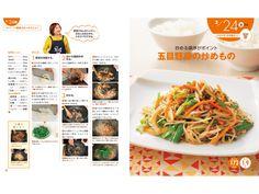 五目野菜の炒め物