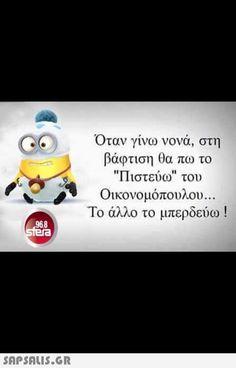 αστειες εικονες με ατακες Funny Greek, Greek Quotes, Just Kidding, Just For Laughs, Laugh Out Loud, Funny Photos, Picture Quotes, Minions, Things To Think About