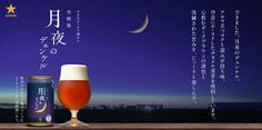 New Sapporo beer