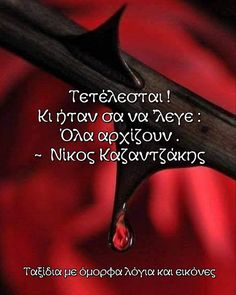 Beautiful Words, Writers, Greek, Sayings, Quotes, Quotations, Tone Words, Lyrics, Pretty Words