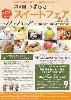 第4回いばらきスイートフェア2015, 5/22(金)~5/24(日)