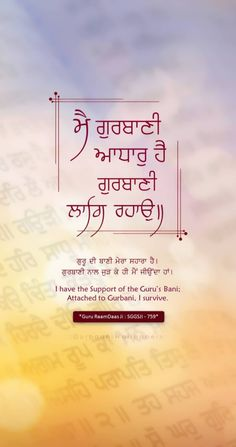 Sikh Quotes, Gurbani Quotes, Qoutes, Guru Granth Sahib Quotes, Sri Guru Granth Sahib, Sikhism Facts, Cute Good Morning, Circle Of Life, Wallpaper Downloads
