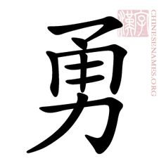 Chinese symbol for Brave