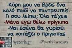 Bright Side Of Life, Funny Greek, Thanks Mom, Greek Quotes, Photo Quotes, True Words, Just For Laughs, Funny Photos, The Funny