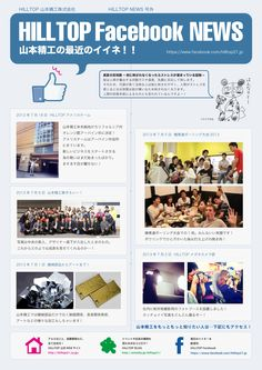 HILLTOP NEWS!!July 2013 #newspaper Facebook News, News 9, Newspaper, Journaling File System